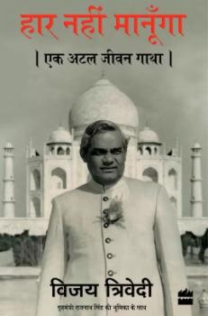 Vijaya trivedi book